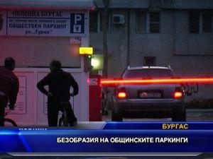 Безобразия на общинските паркинги