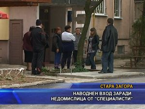 "Наводнен вход заради недомислица от ""специалисти"""