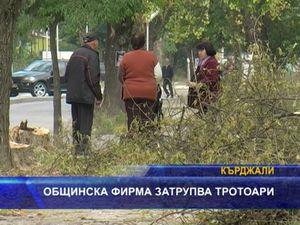 Общинска фирма затрупва тротоари