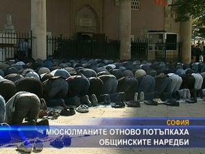 Мюсюлманите отново потъпкаха общинските наредби