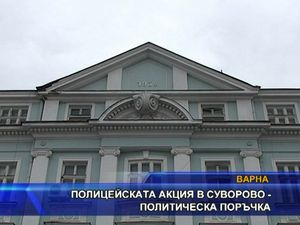 Полицейската акция в Суворово - политическа поръчка