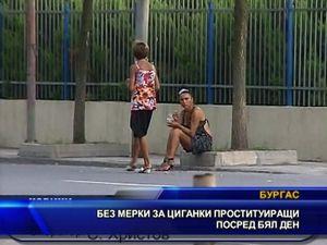 Без мерки за циганки проституиращи посред бял ден