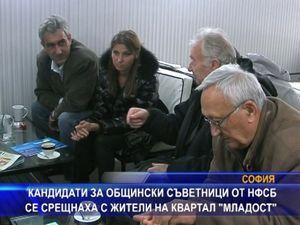 """Кандидати от НФСБ се срещнаха с жители на квартал """"Младост"""""""