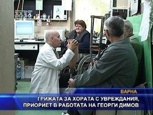 Грижата за хората с увреждания , приоритет в работата на Георги Димов