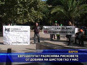 Евродепутат разяснява вредата от добива на шистов газ