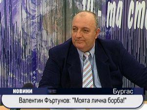 """Валентин Фъртунов: """"Моята лична борба!"""""""