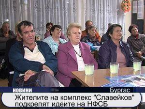 """Жителите на комплекс """"Славейков"""" подкрепят идеите на НФСБ"""