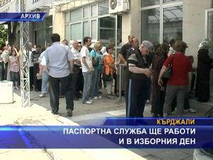 Паспортна служба ще работи и в изборния ден