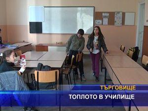 Топлото в училище