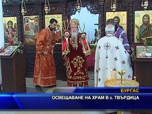Освещаване на новопостроен храм в село Твърдица, Бургаско