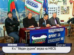 """Комплекс """"Меден рудник"""" вярва в НФСБ"""