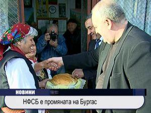 НФСБ е промяната на Бургас