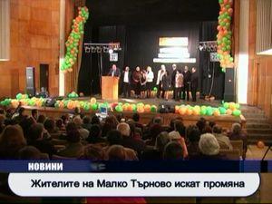 Жителите на Малко Търново искат промяна