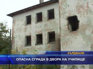 Опасна сграда в двора на училище