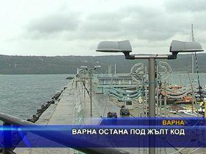 Варна остана под жълт код
