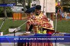 ДПС агитация в православен храм