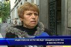 Задкулисни игри между община Бургас и магистрати