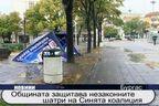 Общината защитава незаконните шатри на Синята коалиция