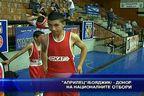 """""""Априлец"""" - Бояджик - донор на националните отбори"""