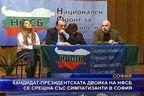 Кандидат-президентската двойка на НФСБ се срещна със симпатизанти в София