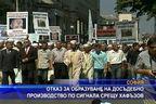 Отказ за образуване на досъдебно производство по сигнал срещу Хафъзов