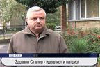 Здравко Сталев - идеалист и патриот