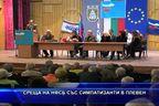 Среща на НФСБ със симпатизанти в Плевен