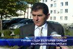 Турчин съди България заради Възродителния процес
