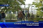 Условна присъда за циганин пребил ученик