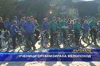 Ученици организираха велопоход