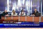 НФСБ с програма за развитието на София