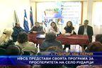 НФСБ представи своята програма за просперитета на на село Рударци