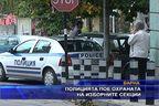 Полицията пое охраната на изборните секции