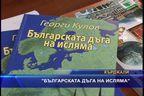 """""""Българската дъга на исляма"""""""