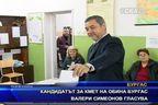 Кандидатът за кмет на община Бургас Валери Симеонов гласува