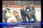 Депутат от ГЕРБ изнася чувал с бюлетини от ОИК