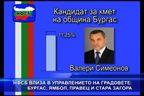 НФСБ влиза в управлението на Бургас, Ямбол, Правец и Стара Загора