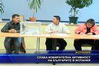 Слаба избирателна активност на българите в Испания