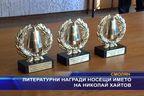 Литературни награди носещи името на Николай Хайтов