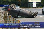 Арогантността на пътя - основен фактор за тежките катастрофи