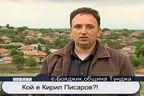 Кой е Кирил Писаров?!