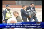 Борисов излъга, че депутати от ГЕРБ не са били в ОИК