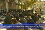 Мюсюлманите продължават да нарушават общинските наредби