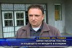 Кирил Писаров гласува за бъдещето на младите в Бояджик