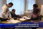 Брутални нарушения на изборния кодекс в Каменар