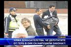 Нямало доказателства, че депутатите от ГЕРБ са нарушили закона