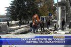 Жителите на Попово и ТВ СКАТ - жертва на немарливост