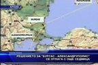 """Решението за """"Бургас - Александруполис"""" се отлага със седмица"""