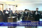Започна делото за касиране на изборите в Кърджали