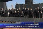 """Сбогом """"Слава"""" - България остава без подводен флот"""